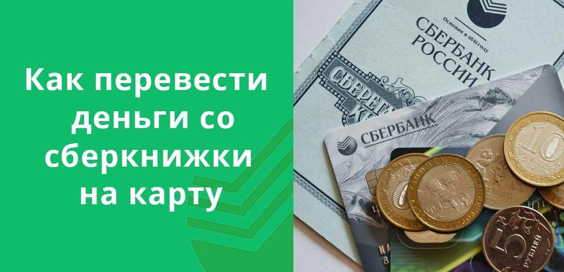 Как перевести деньги на карту займы