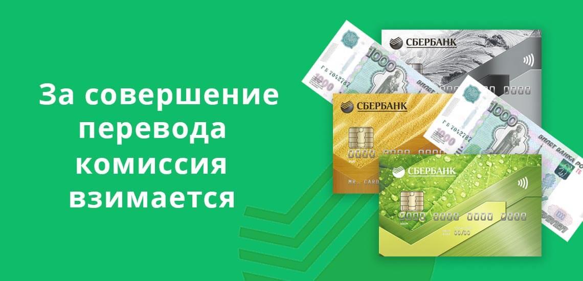 За совершение операции между счетами Сбербанка комиссия не взимается
