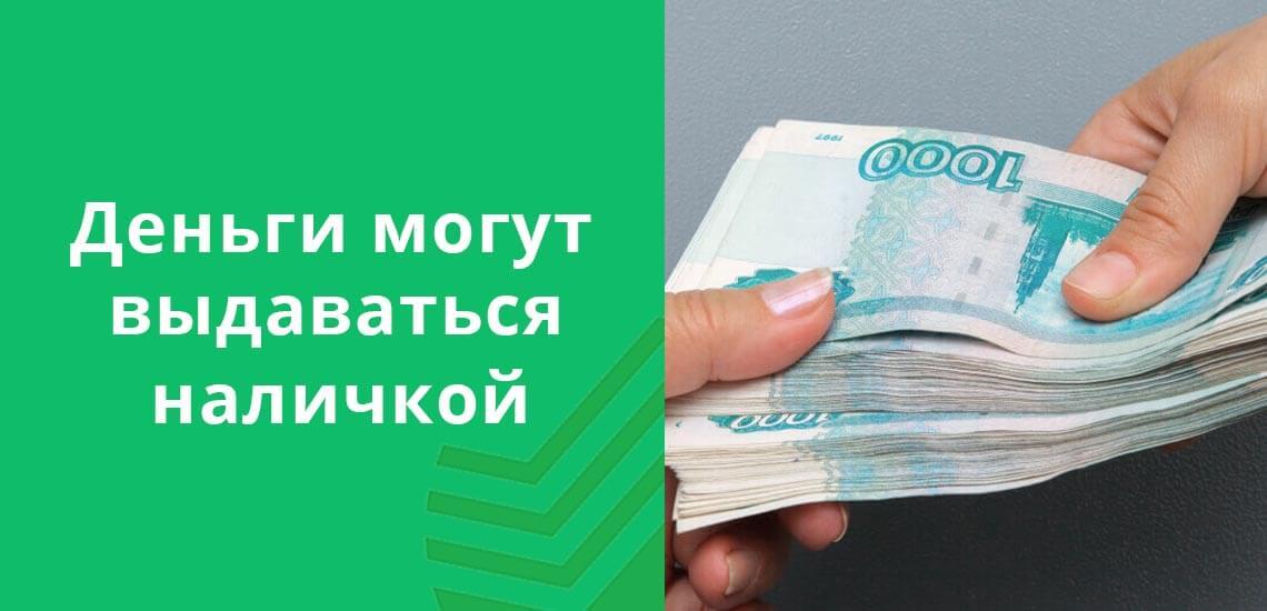 По желанию клиента, деньги со сберкнижки могут не переводиться на карту, а выдаваться в наличном виде