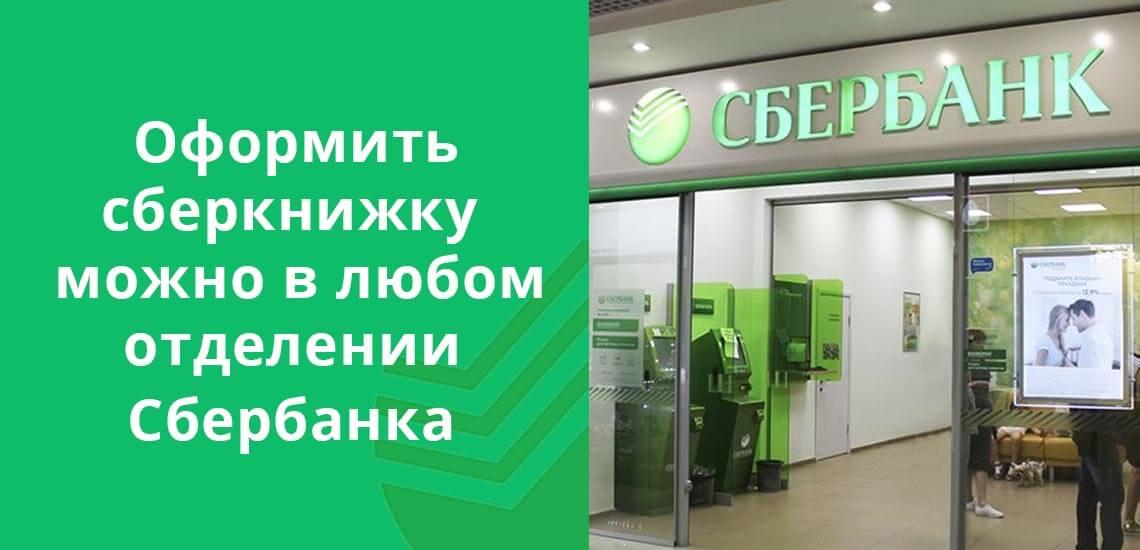 После открытия счета клиент может оформить сберегательную книжку в любом отделении Сбербанка