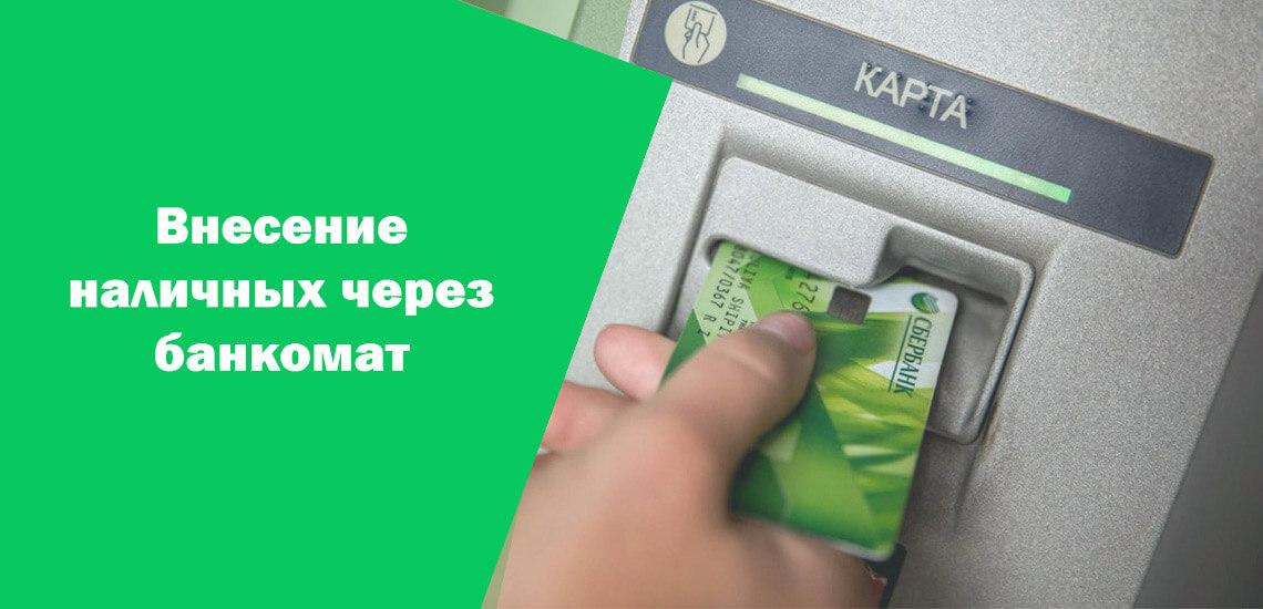 Пополнить карту Сбербанка можно через банкомат