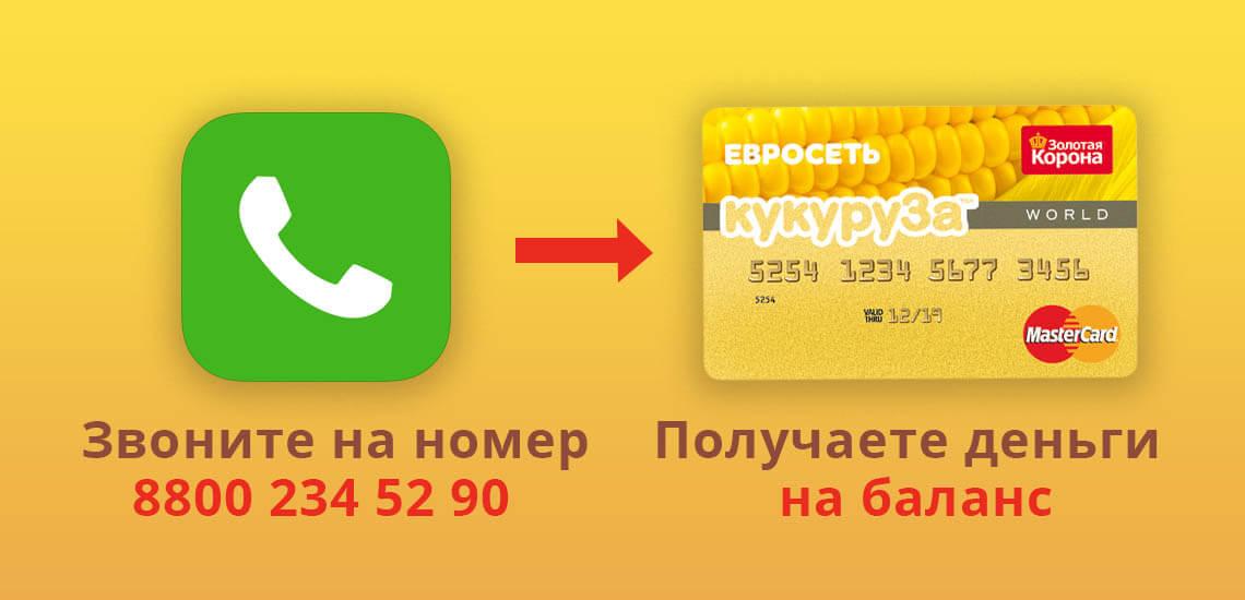 Достаточно позвонить с того номера телефона, который привязан к карте на номер 8800 234 52 90 и назвать оператору сумму, деньги после звонка поступают на баланс мгновенно