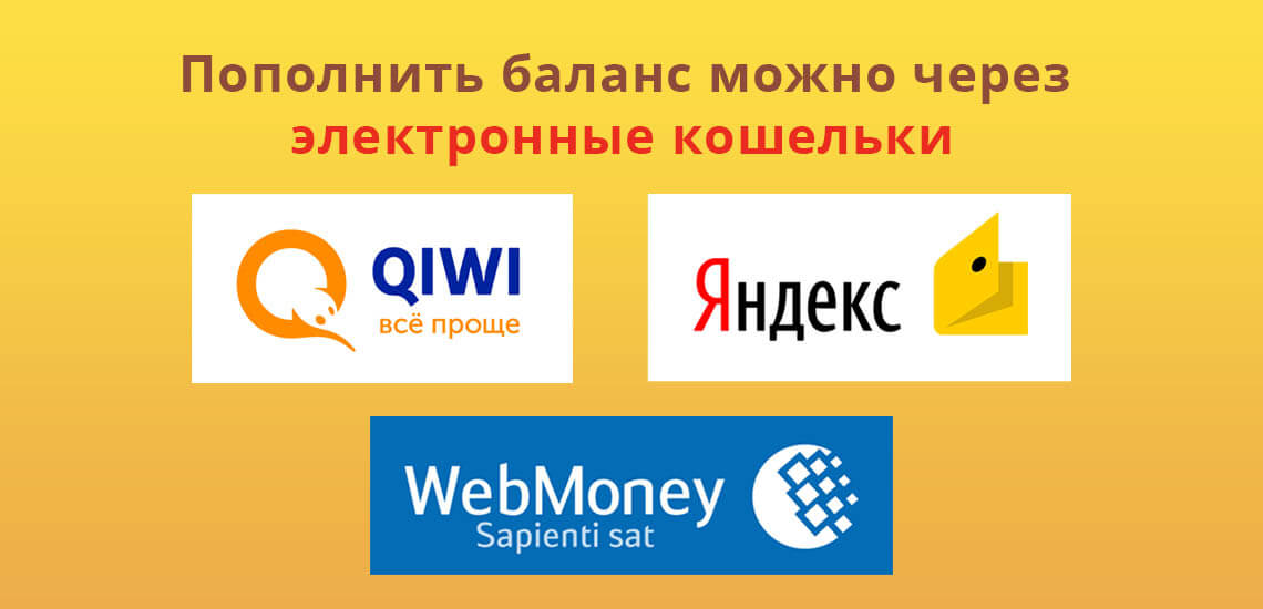 Пополнить баланс Кукурузы можно и при помощи электронных кошельков ВебМани, Киви, Яндекс.Деньги