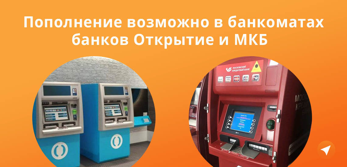 Пополнение карты Рокетбанка в банкоматах возможно только в устройствах банков Открытие и МКБ