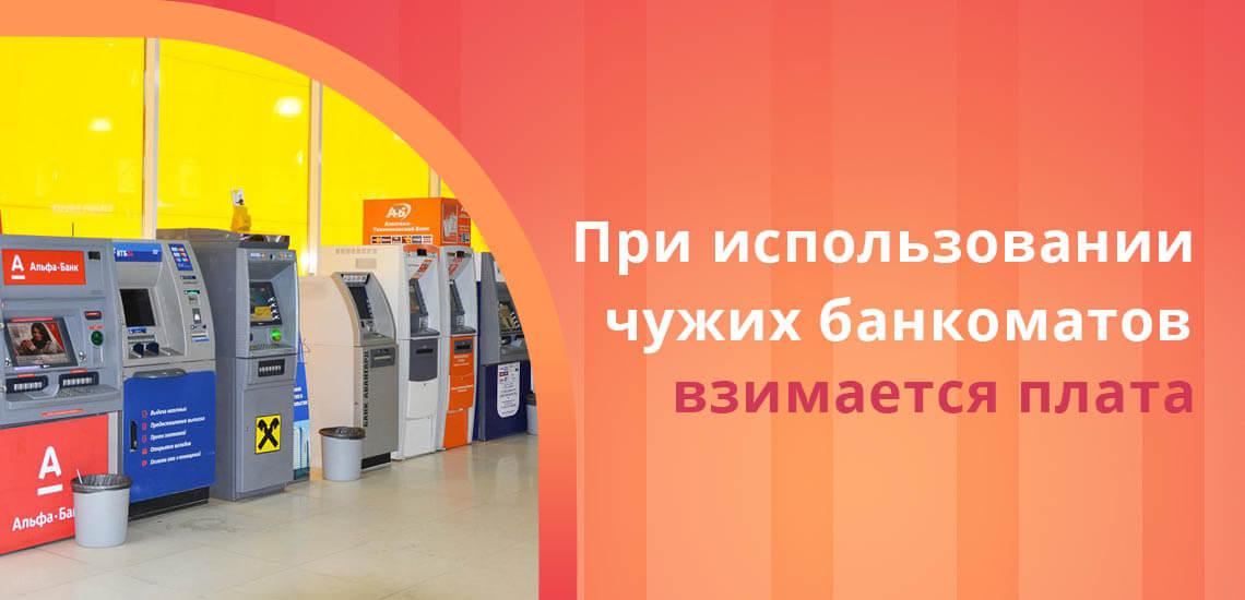 При использовании банкоматов сторонних банков взимается плата в размере 15-50 рублей
