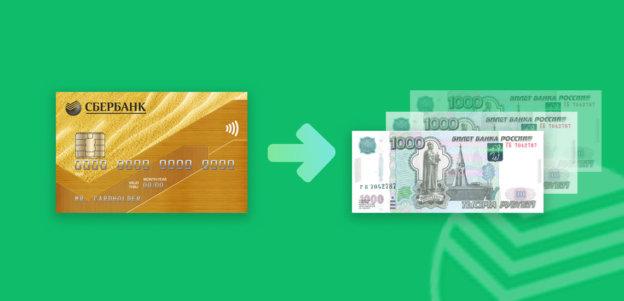 Как вернуть деньги, переведенные на карту Сбербанка