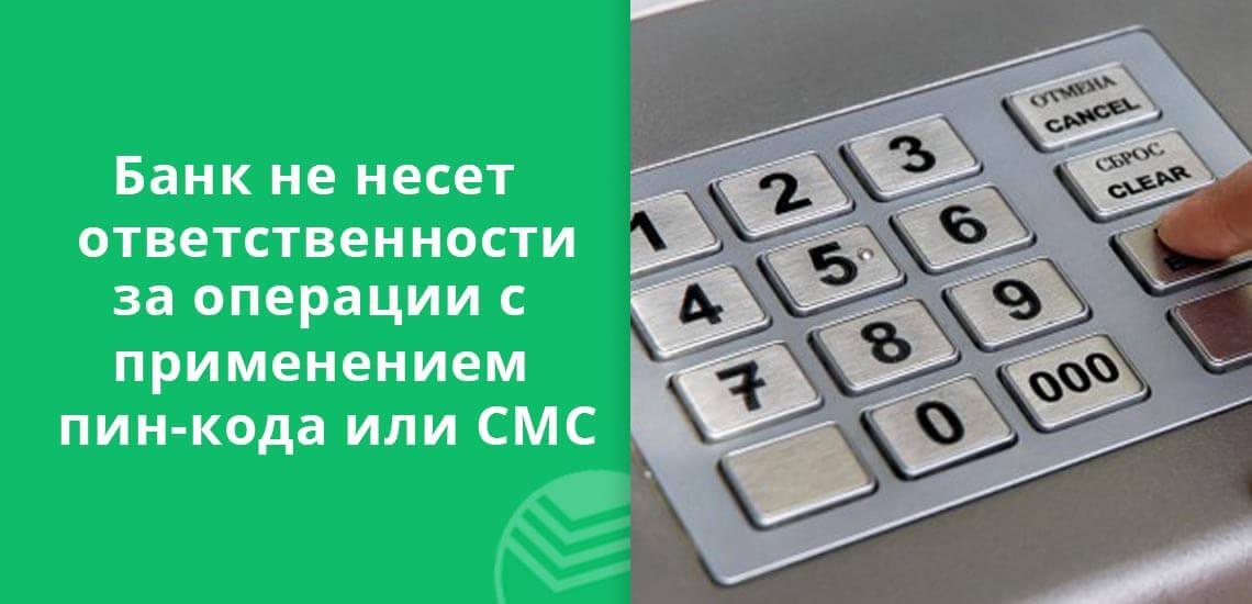 По операциям с применением пин-кода или СМС-подтверждения, банк-эмитент не несет ответственности