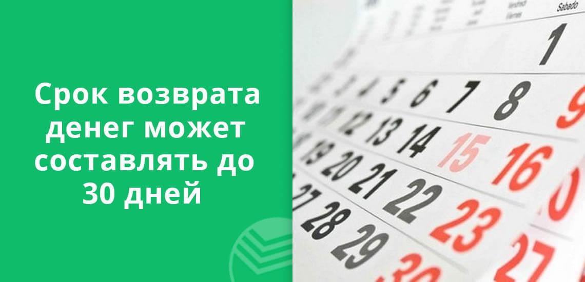 Срок возврата денежной суммы может составлять до 30 банковских дней