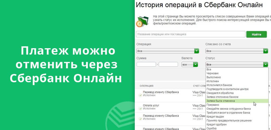 Отменить перевод денег можно через историю платежей в Сбербанк Онлайн