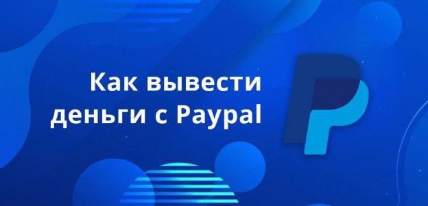 Как вывести деньги с Paypal?