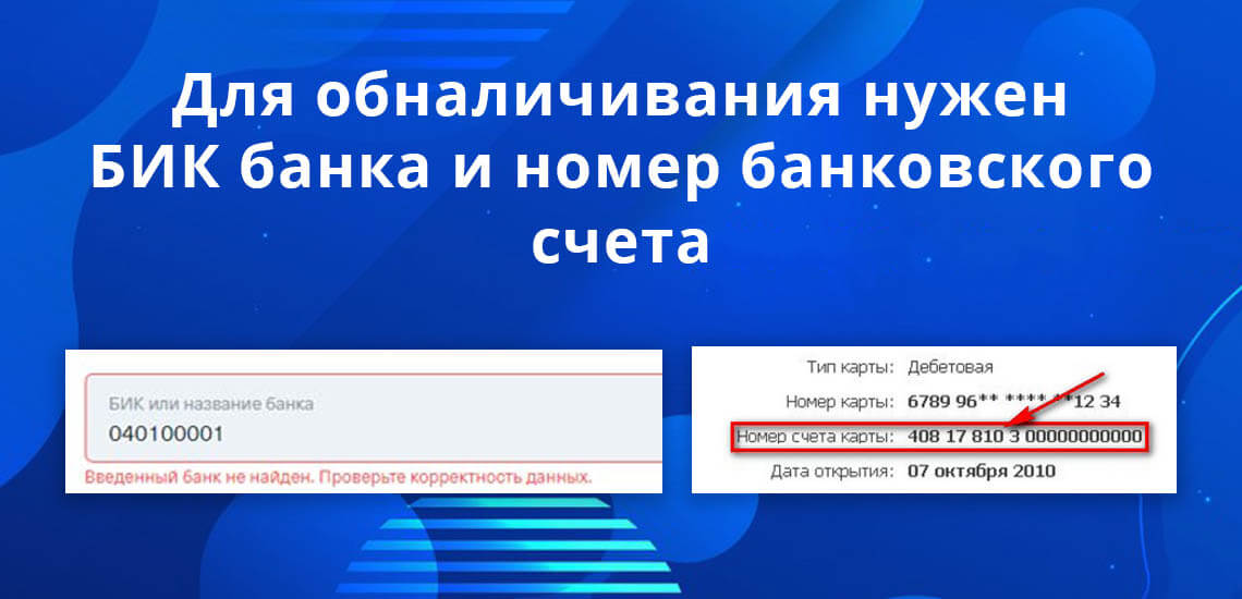 Для выполнения операции обналичивания электронных средств вам нужны будут БИК банка и непосредственно номер банковского счета