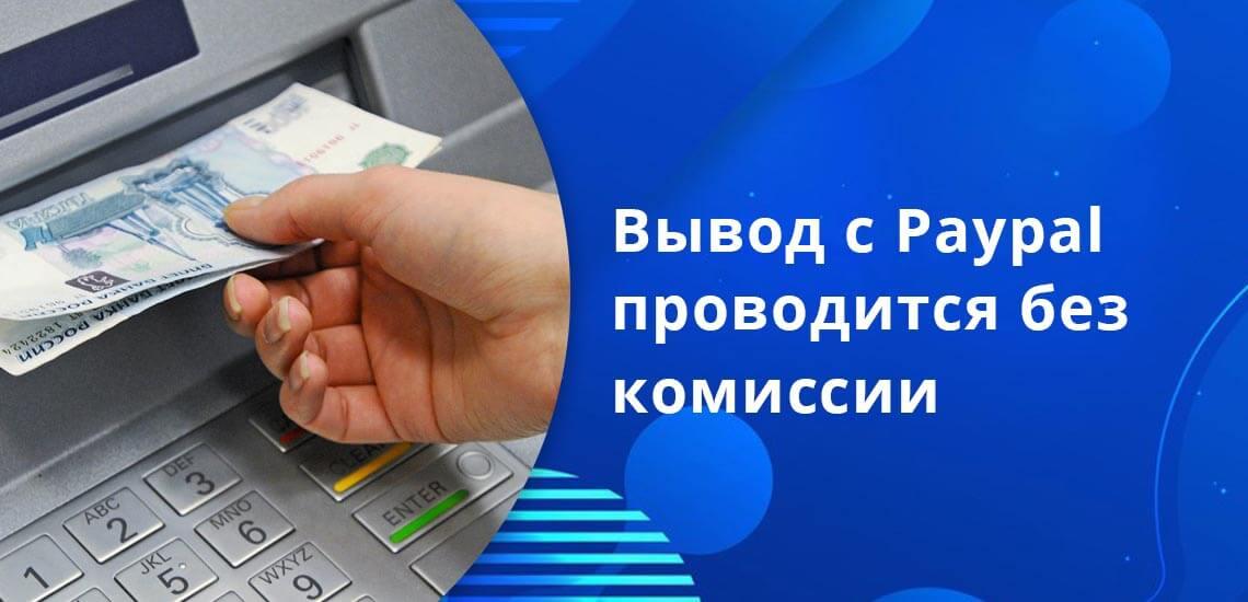 Вывод с Paypal в России проводится без комиссии