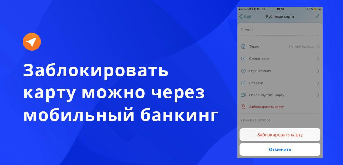 Заблокировать карту можно через мобильный банкинг
