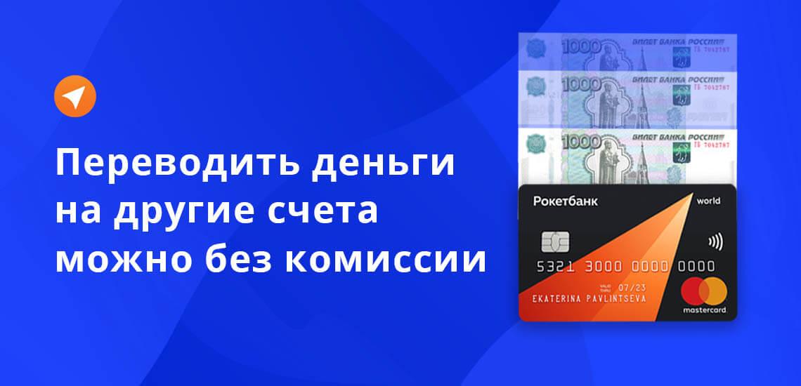 С картами от Рокетбанка переводить деньги на другие счета, реквизиты компаний и любых банков можно без комиссии