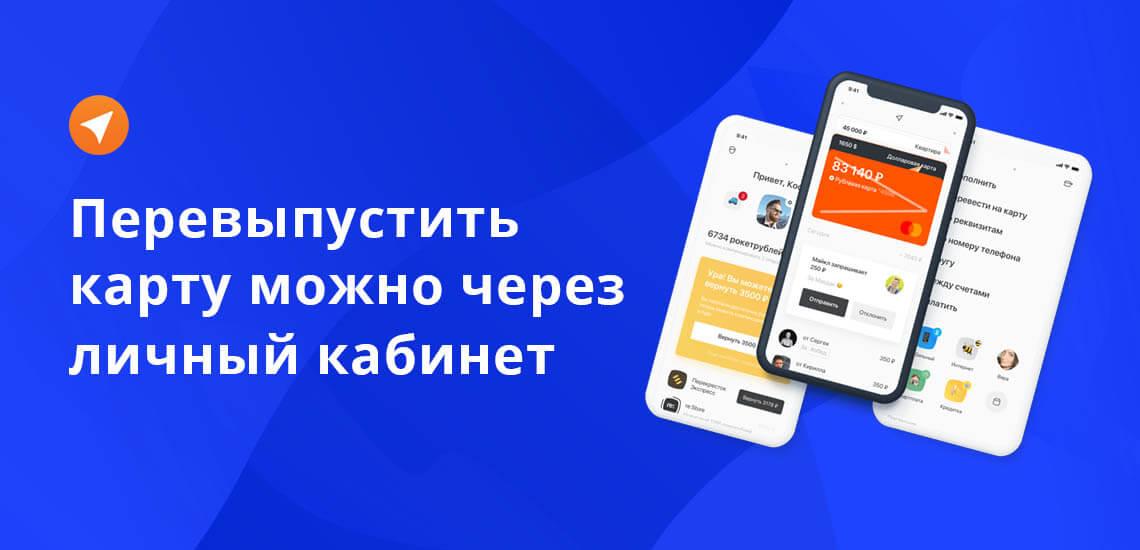 Доступ к мобильному банкингу у вас останется в любом случае, поэтому через него вы можете в любой момент заказать перевыпуск платежного средства