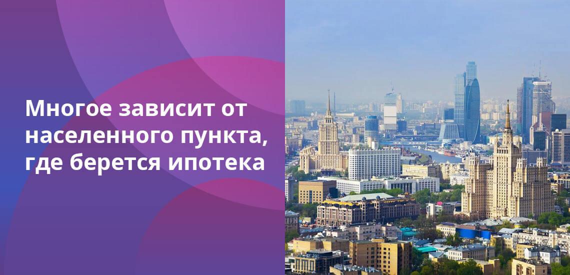 В крупных городах стоимость жилья традиционно выше, чем в небольших. Но и зарплаты в Москве или Санкт-Петербурге больше