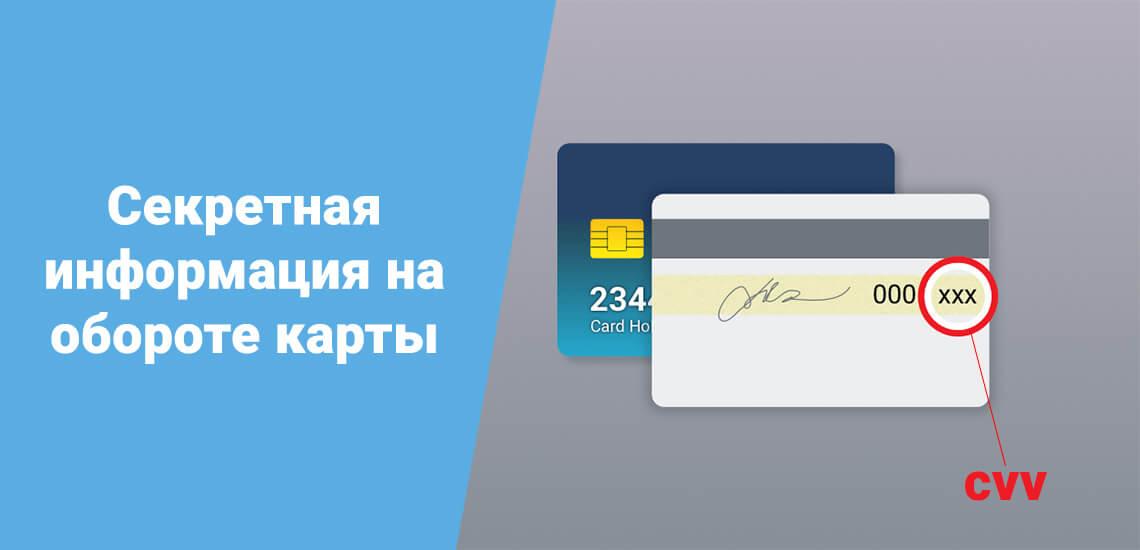 Для чего на банковской карте нужен cvv-код