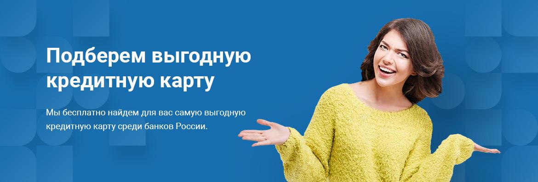 Кредитные карты без отказа - Баннер Десктоп 1