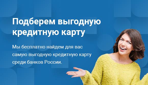 ТОП 50: Кредитные карты России оформить онлайн-заявку в 2020 году