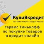 Тинькофф Купивкредит — сервис по покупке товаров в кредит онлайн