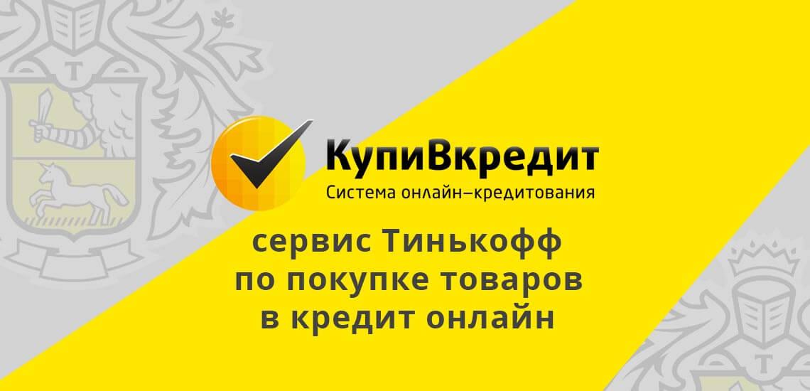 Купивкредит - сервис Тинькофф по покупке товаров в кредит онлайн