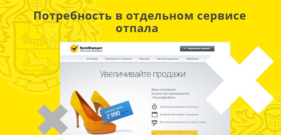Потребность в отдельном сервисе отпала, теперь Тинькофф банк сразу заключает договора с магазинами