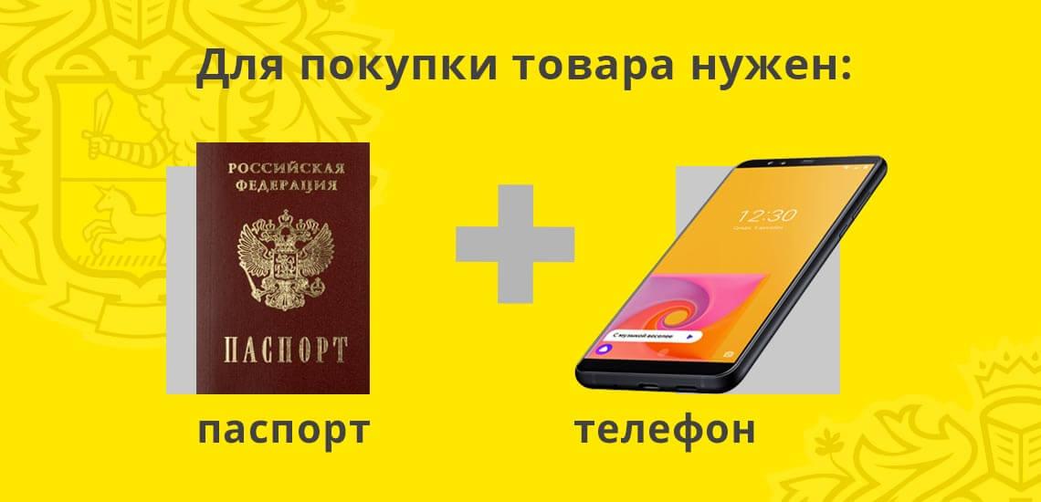 Для покупки товара в кредит вам потребуется только телефон и паспорт, заявки принимаются от людей с 18 до 70 лет