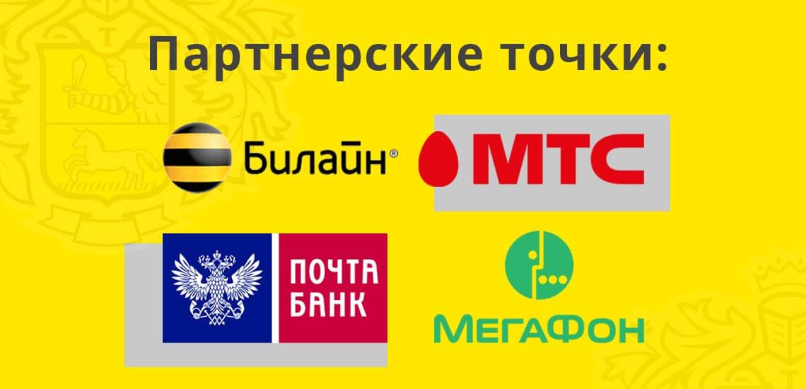 Внести средства можно в одной из партнерских точек Тинькофф банка: Билайн, МТС, Почтабанк, Мегафон, Юнистрим и др.