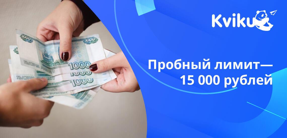 При выполнении всех правил МФО станет постепенно увеличивать линию вплоть до предельно возможных 100000 и даже 200000 рублей