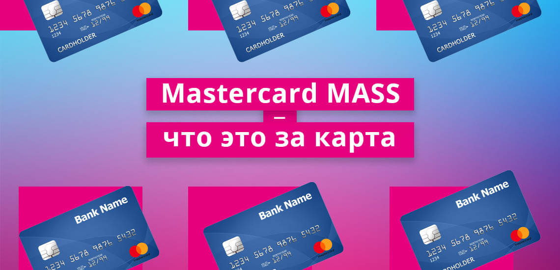 Mastercard МАSS — что это за карта
