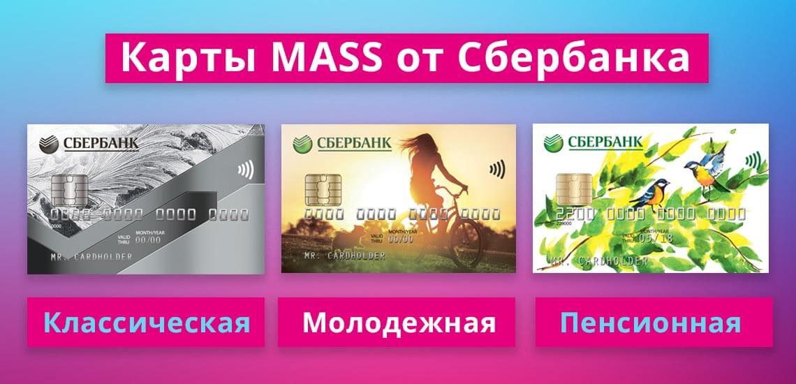У Сбербанка есть ряд кредитных и дебетовых карт, которые относятся к MASS-сегменту, например, классическая, молодежная и пенсионная карты