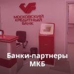 Банки-партнеры МКБ