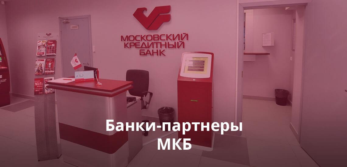 московский кредит банкоматы кредит европа банк часы работы
