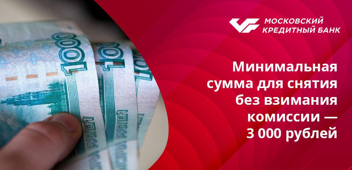 В месяц можно снять не более 3 млн. рублей (или эквивалента этой суммы в другой валюте)