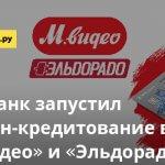 МТС Банк запустил онлайн-кредитование в «М.Видео» и «Эльдорадо»