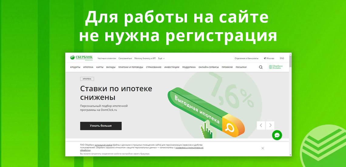 Для полноценной работы на сайте не требуется регистрация, при посещении ресурса каждый пользователь автоматически соглашается с пользовательским соглашением