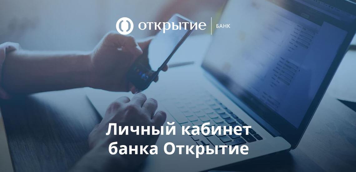 Зарегистрироваться можно в отделении, по телефону, при помощи банкомата