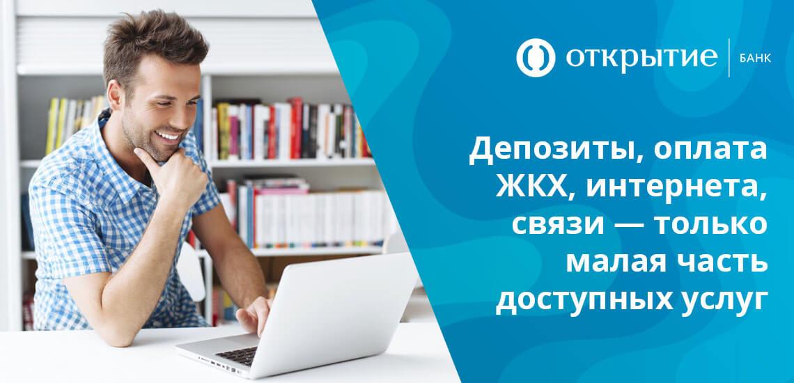 Оповещения о поступлении денег, оплата покупок в интернет-магазинах, межбанковские переводы - это и многое другое доступно в личном кабинете