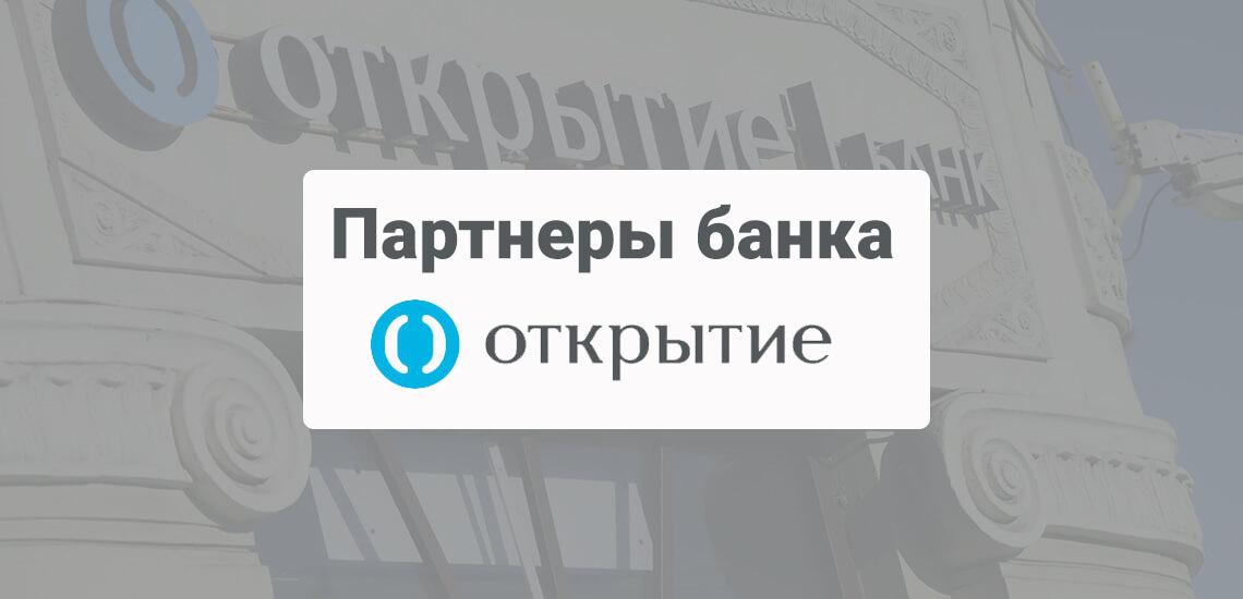 Партнеры банка Открытие (перечень банкоматов) снятие без комиссии