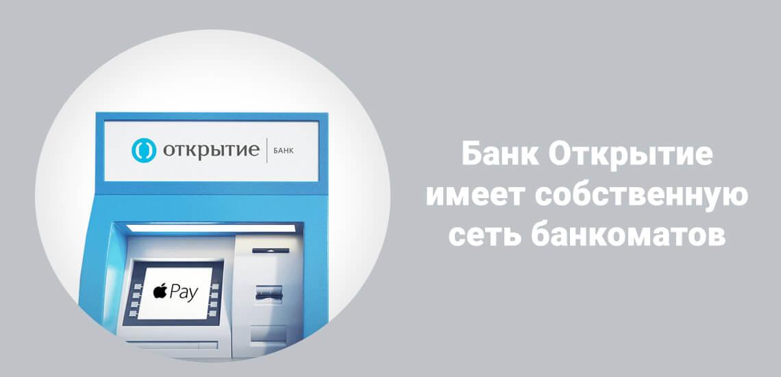 Карта банка открытие в каких терминалах без комиссии