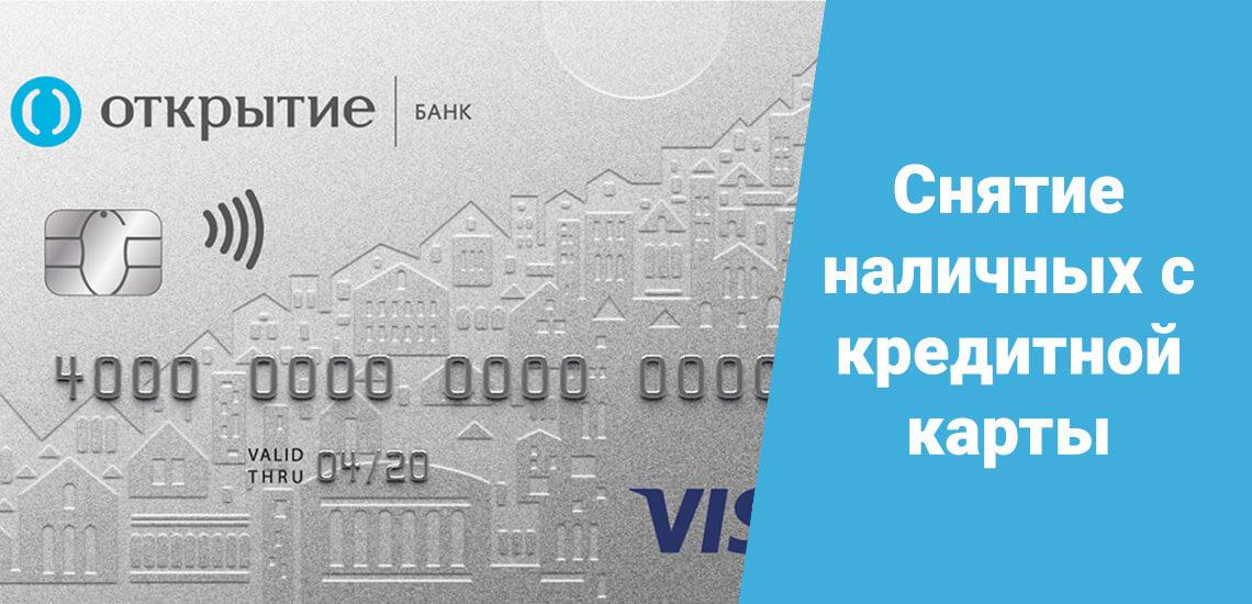 Как обналичить деньги с кредитной карты банка Открытие