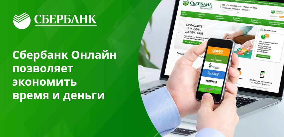 рефинансирование кредитной карты банк через сбербанк онлайн