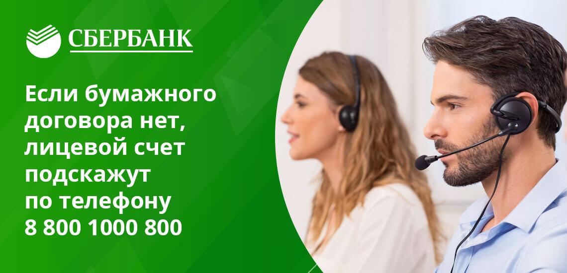 Также номер счета можно узнать на сайте или в офисе компании, которая предоставляет услугу
