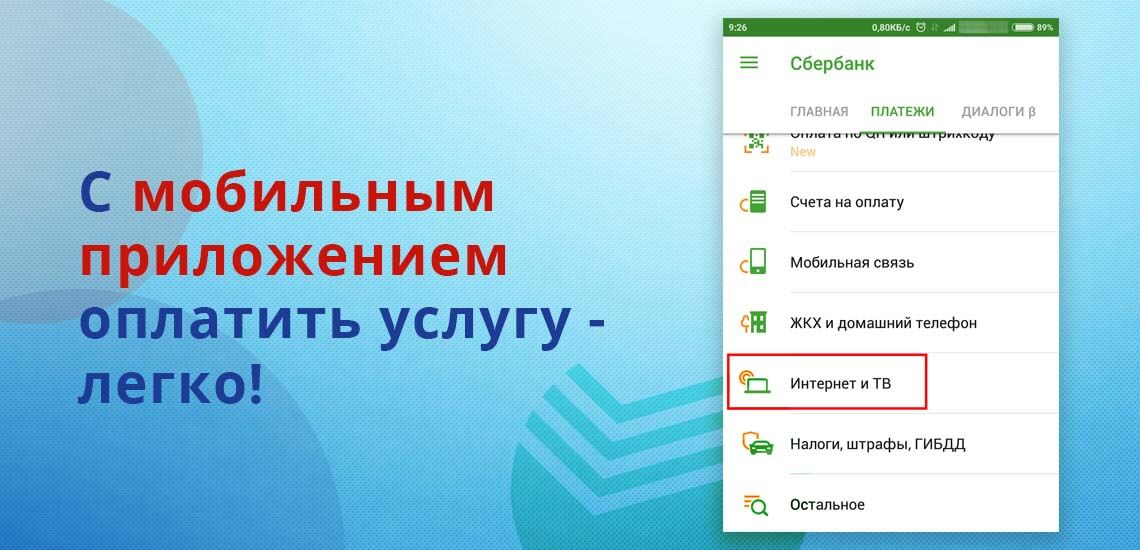 С мобильным приложением легко платить Триколор, достаточно скачать приложение на телефон и авторизоваться