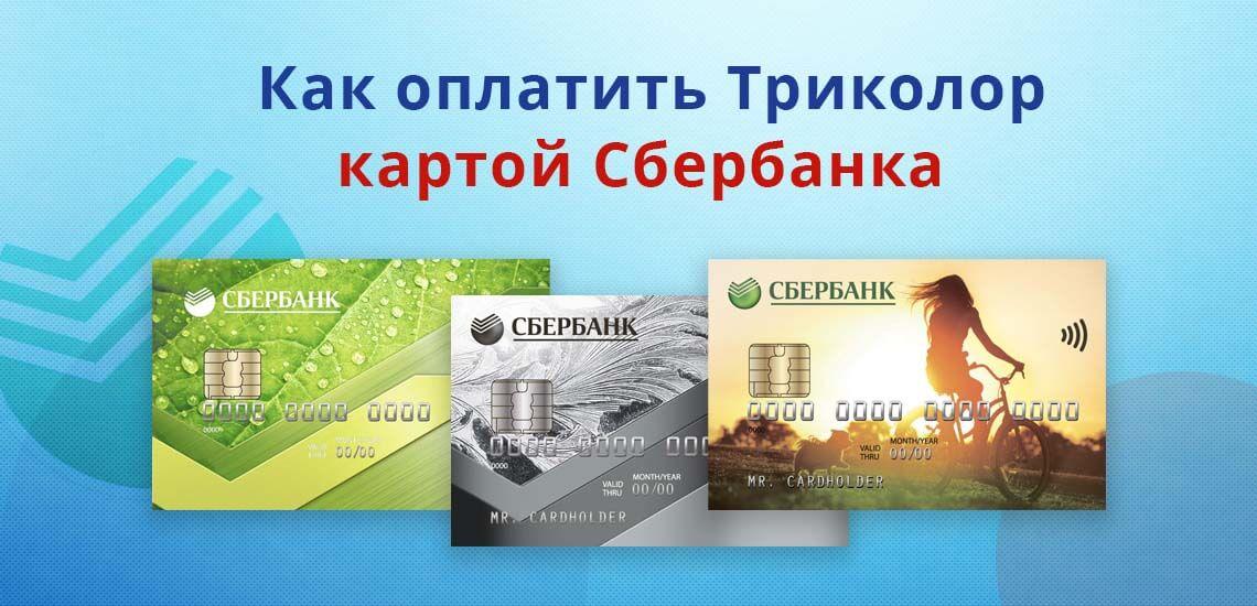 Существует несколько вариантов оплаты Триколора картой Сбербанка или любого другого банка