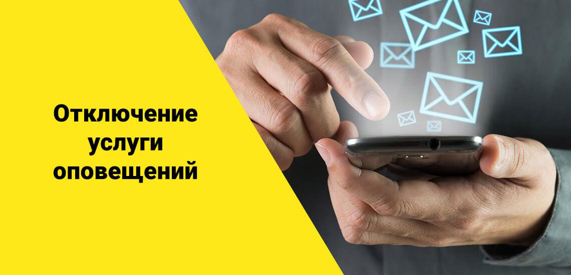 Порядок действий для того, чтобы отключить смс-оповещения от Тинькофф банка