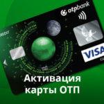 Активация карты ОТП Банка