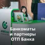 Партнеры ОТП Банка для снятия денег без комиссии
