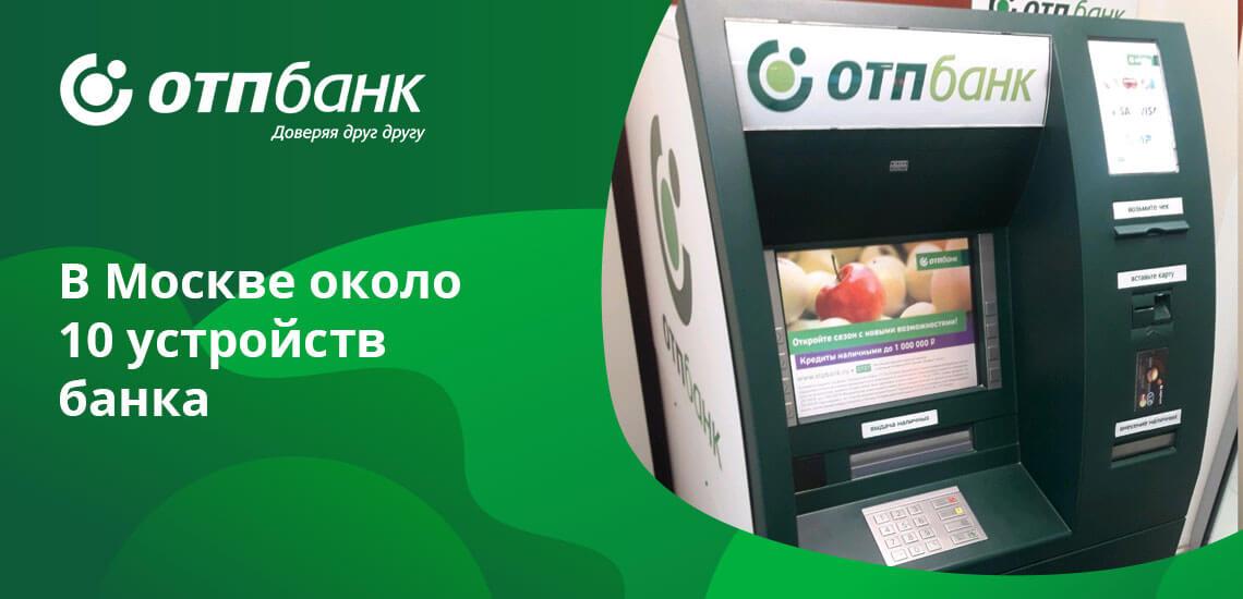 Адреса собственной сети банкоматов есть на сайте ОТП