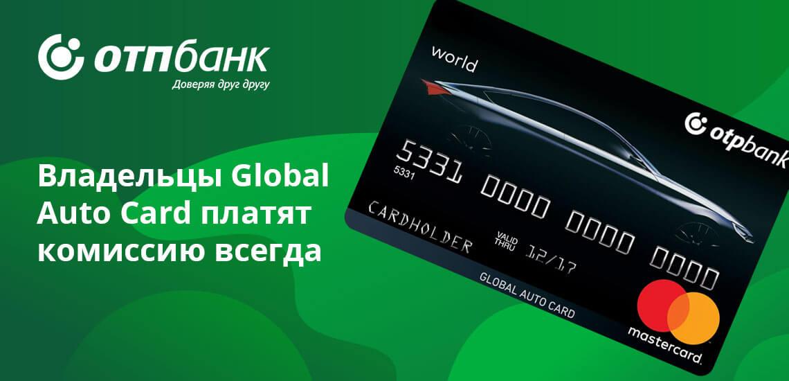 Снятие в банкоматах ОТП или устройствах сети Атмосфера обходится в  0,8% от суммы